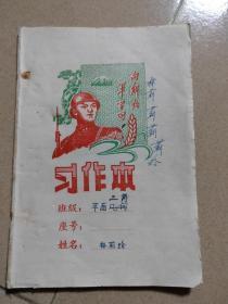 习作本  向解放军学习宣传画(国营兴宁印刷)