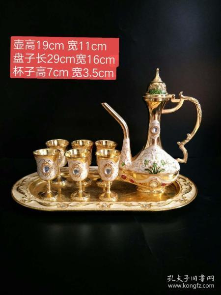 回流镶嵌宝石酒壶一套、包浆均匀、造型周正、色泽漂亮、品相一流、保存完整