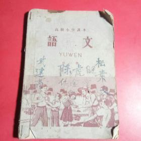 高级小学课本,语文,第一册,1957年一版一印