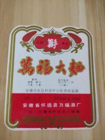 老酒标—万福大曲(孔网独家仅见品)