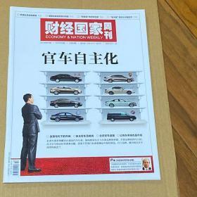 财经国家周刊 2013.2、5、10、25期;2012.4、6、7、8、9、13、17、26期