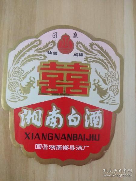 老酒标—湘南白酒(孔网独家仅见品)