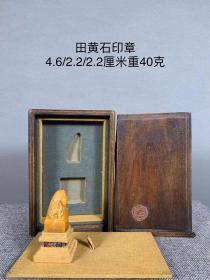 清代寿山田黄印章,采用原石雕刻,雕刻精美,入刀深邃,石质坚硬  油润,手感圆滑,包浆自然,全品无残,成色如图,支持鉴定。