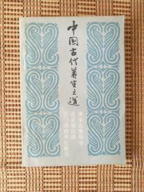 中国古代养生之道1988年一版一印。