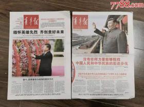2019年10月1日-2日《青年报》国庆内容