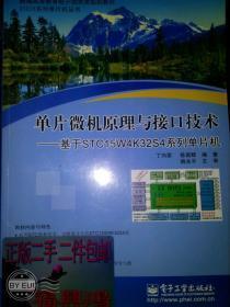 单片微机原理与接口技术:基于STC15W4K32S4系列单片机9787121258329