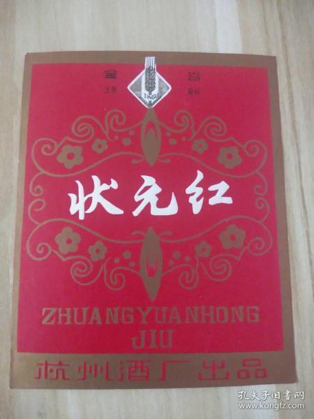 老酒标—金谷牌状元红(孔网独家仅见品)