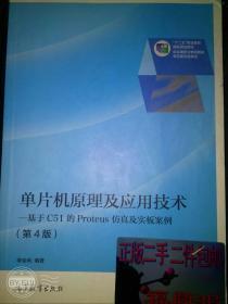 """单片机原理及应用技术:基于C51的Proteus仿真及实板案例(第4版)/""""十二五""""职业教育国家规划教材9787040393385"""