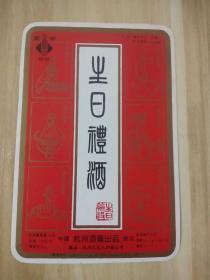 老酒标—金谷牌生日礼酒(孔网独家仅见品)