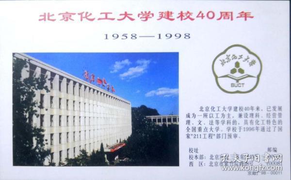 北京化工大学建校40周年明信片