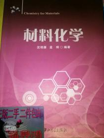 材料化学9787306041104