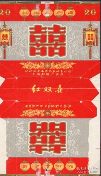 老烟标一枚:《红双喜》【夹在一本1964年出版的书里的老烟标,品相很好】