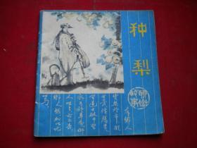《种梨》聊斋,40开彩色吴山明绘。人美1981.7一版一印9品,7077号,连环画