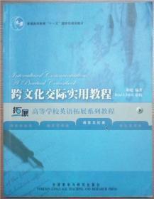 跨文化交际实用教程