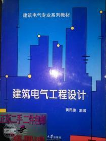 建筑电气工程设计-含图册9787561837092