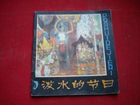 《泼水的节日》,40开彩色楼家本绘。人美1983.8一版一印9品2万册,7081号,连环画30页