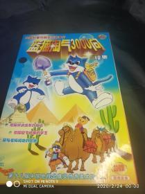 蓝猫淘气3000问续集(缺第二片)