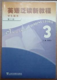 英语泛读新教程:学生用书3
