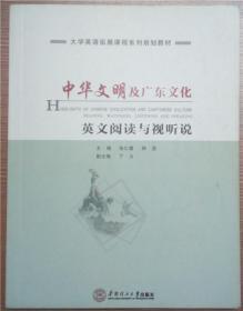 中华文明及广东文化英文阅读与视听说
