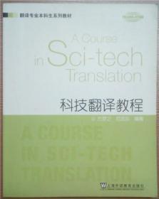 科技翻译教程