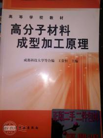高分子材料成型加工原理9787502508623