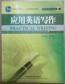 应用英语写作