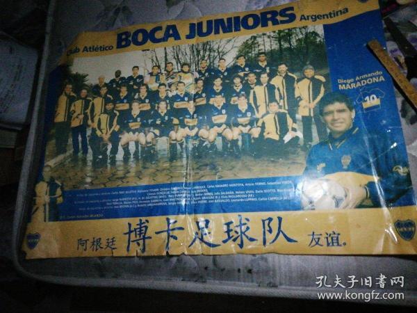 阿根廷 博卡足球队 马拉多纳 友谊巡回赛  中文海报(缺角) 仍不失为稀少版收藏佳品