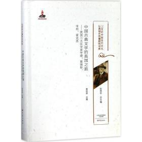 中国古典文学的英国之旅-英国三大汉学家年谱:翟理斯、韦利、霍克思/20世纪中国古代文化经典域外