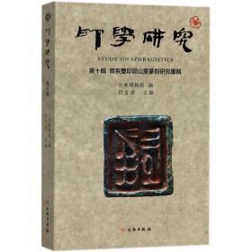 印学研究(第10辑 齐系玺印与山东篆刻研究专辑)
