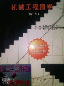 """机械工程图学(第3版)/普通葡京在线网投""""十一五""""国家级规划教材9787030348654"""