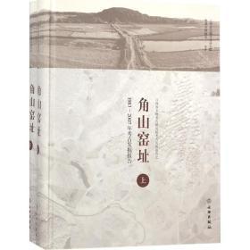 角山窑址:1983-2007年考古发掘报告(套装上下册)