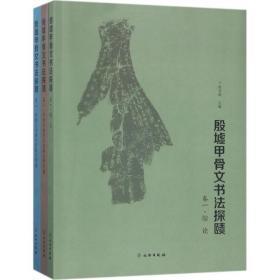 殷墟甲骨文书法探赜(套装全3册)