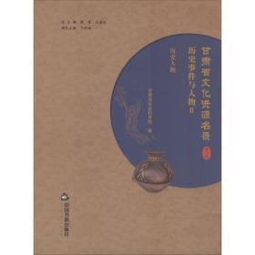 甘肃省文化资源名录(第19卷)