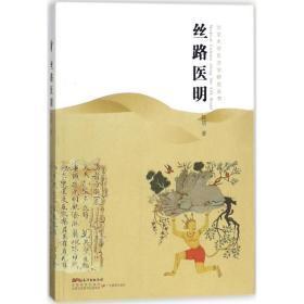 北京大学东方学研究丛书:丝路医明           一带一路    医学  宗教