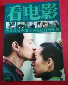 看电影(2004年6)