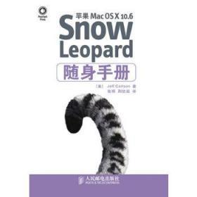 苹果Mac OS X 10.6 Snow Leopard随身手册