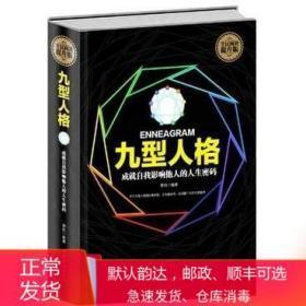 二手全民阅读-九型人格精装 萧昀 中国华侨出版社 9787511352705