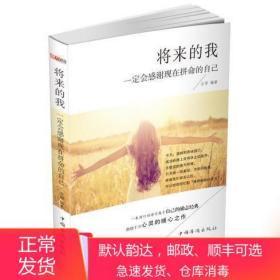 将来的我-一定会感谢现在拼命的自己 左岸 中国华侨出版社 978751