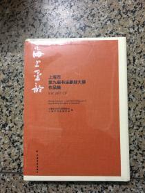 海上墨韵 上海市第九届书法篆刻大展作品集