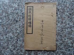 温热经纬补录(1册全)