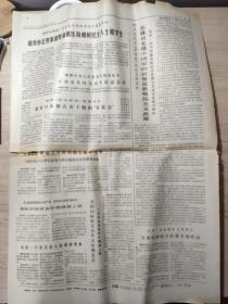 文革报纸——人民日报 1974年2月17日 第五、六版
