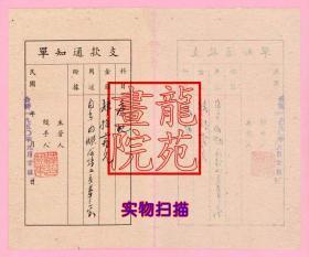 老币票证·解放初期沿用民国支款通知单/收执康记无税票1950.9.20