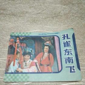 连环画 孔雀东南飞(82年一版一印)