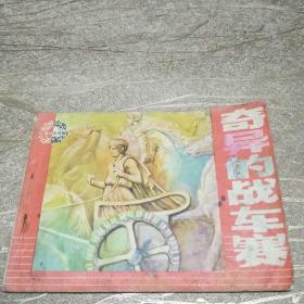 连环画 奇异的战车赛(84年一版一印)