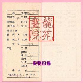 """老票据·解放初期临时工""""工资收据""""蔡裕贞195.12.5"""
