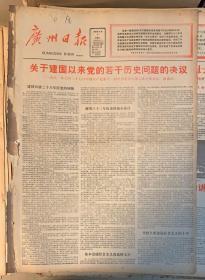 广州日报      1981年7月1日关于建国以来,党的若干历史问题的决议。45元