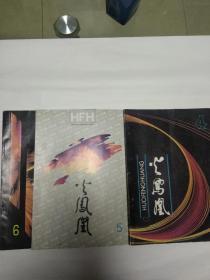 火凤凰 4、5、6期(3本合售)