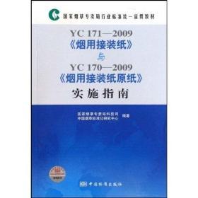 YC171-2009《烟用接装纸》与 YC170-2009《烟用接装纸原纸》实施指南