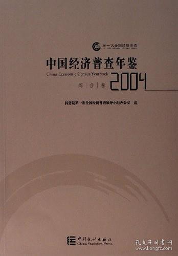 9787503748622-xg-中国经济普查年鉴 2004 专著 任才方主编 国务院*一次全国经济