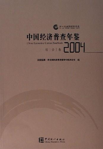 2004中国经济普查年鉴 第三产业卷 片